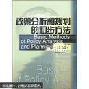 政策分析和规划的初步方法:第2版(21世纪高校教材译丛·政治学与行政管理学)