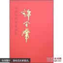 中国当代名家画集:许全群