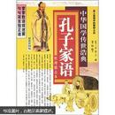 孔子家语:哲理精点本(最新彩图版)中华国学传世浩典