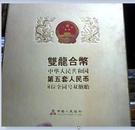 双龙合璧中华人民共和国第五套人民币8位全同号双胞胎--空册