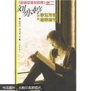 哈佛女孩刘亦婷之二:刘亦婷的学习方法和培养细节