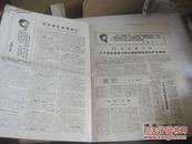 文革报纸 1967年传单 第3期 8开2版 ..