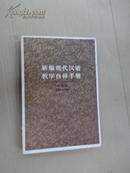 新编现代汉语教学自修手册
