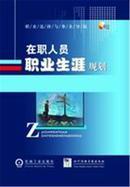 职业生涯规划系列光盘:在职人员职业生涯规划3VCD