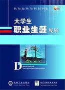 职业生涯规划系列光盘:大学生职业生涯规划2VCD