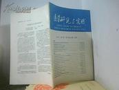 医学研究与实践(1995年第3卷第3期)