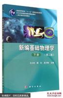 """新编基础物理学(下册 第二版)/普通高等教育""""十一五""""国家级规划教材"""
