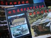 世界战车系列图册【之一主战坦克.之二履带式装甲战车.之三轮式装甲战车全三册】彩图版