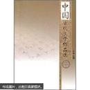 中国古代文学作品选(中册)