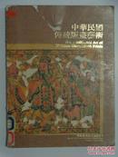 中华民国传统版画艺术