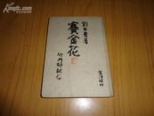 1942年精装初版本【赛金花】有插图