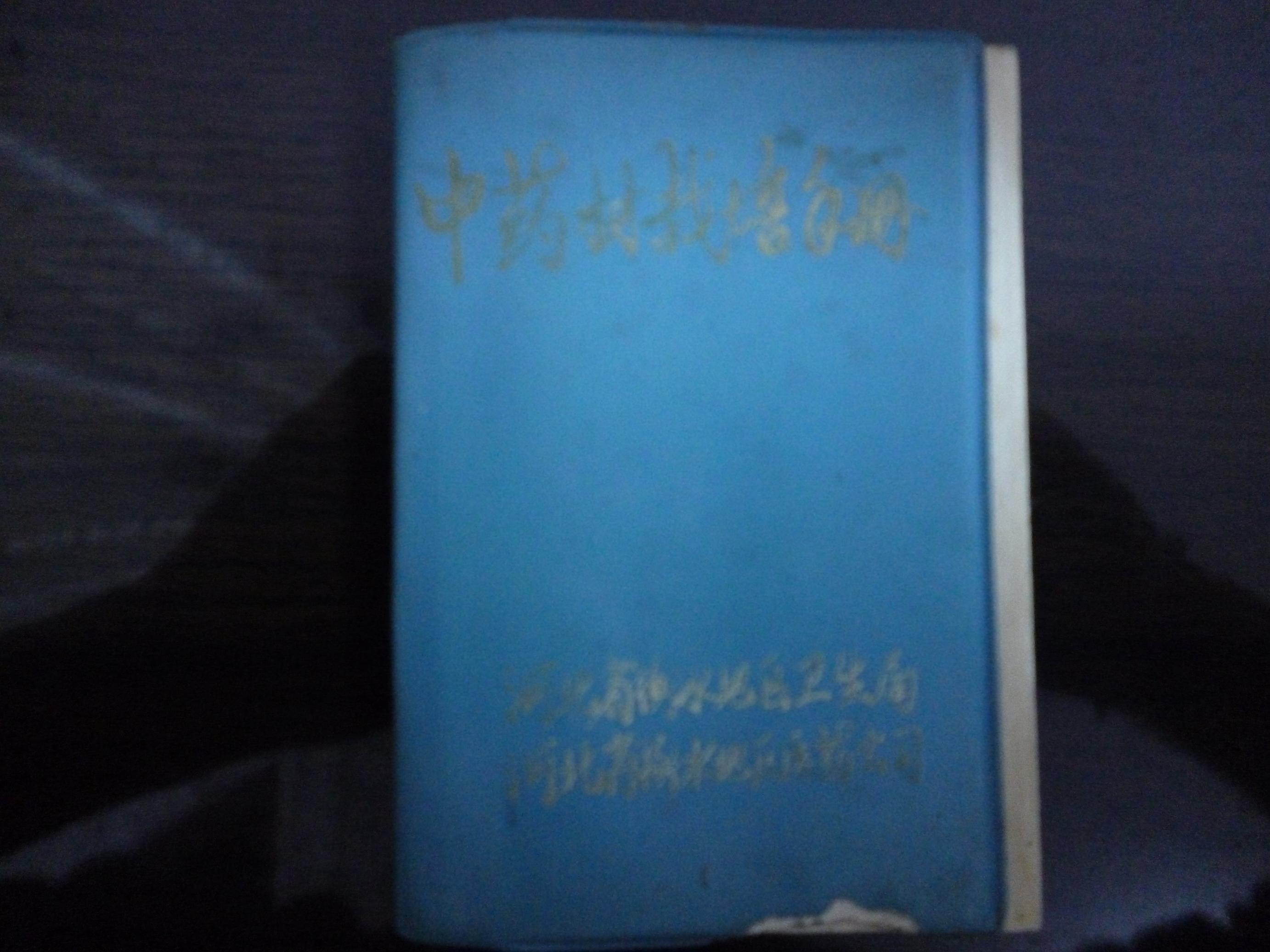 中药材栽培手册(64开 蓝色塑封 有毛主席语录 )