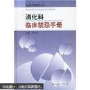 消化科临床禁忌手册