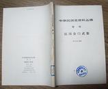 中华民国史资料丛稿(增刊):民国会门武装【馆藏本】