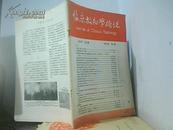 临床放射学杂志(1986年第5卷1-6期全年)