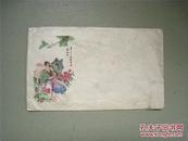 信封:红楼梦史湘云 北京人民印刷厂/北京纸制品厂