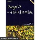 Orange'S:一个操作系统的实现
