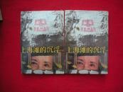 上海滩的沉浮(上下 册全)老版本89年版1版1印、品相极佳,孔网独套。