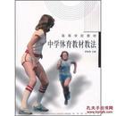 中学体育教材教法 罗希尧 高等教育出版社 9787040096767