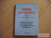 淀粉糖品生产与应用手册(第2版)