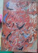 国画家1993.3.4.5