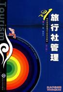 旅行社管理(第二版) 徐东文   武汉大学出版社 9787307072589