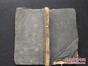 民国账本 (书脊写有,十六年西东。印有兑的字样)毛笔字写的漂亮