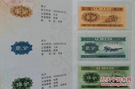 1953年1,2,5分 各一張帶冊,人民幣收藏【保真全品】