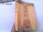 中州古籍《老黄历》