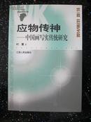 应物传神—中国画写实传统研究