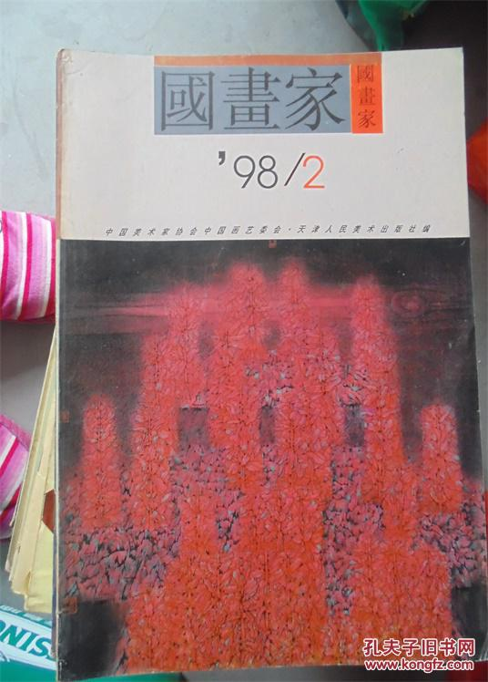 国画家1998.2
