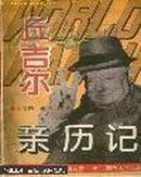 第二次世界大战丘吉尔亲历记系列21本合售