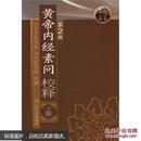 黄帝内经素问校释(上册)(第2版)