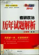 考研政治历年试题解析:2012