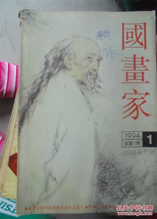 国画家1996.1.3.4.6