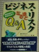 ◆日文原版书 企业管理经营风险 ビジネス リスクなるほどQA-基础知识から実务対応まで