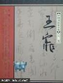 中国书法家全集.王宠