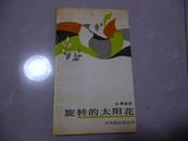 旋转的太阳花(关东散文诗丛书)