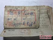 浦江县农业税收据