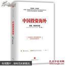 【正版】 中国投资海外-质疑.事实和分析 9787508647128