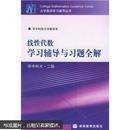 大学数学学习辅导丛书:线性代数学习辅导与习题全解(华中科大·2版)
