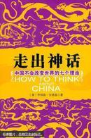 走出神话:中国不会改变世界的七个理由