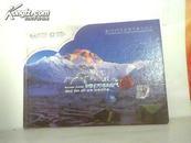 天气气候和我们呼吸的空气暨2009年世界气象日纪念【2009年世界气象日纪念】纪念币 邮票 票样