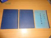 民国17年精装初版本【徐霞客游记】及徐霞客游记附图 (全三册)16开