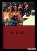 连环画:永远战斗(50开有护封精装珍藏本)赵兵凯绘画    2012年1版1印