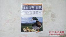优质肉鸭肉鹅饲养管理技术