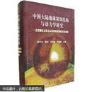 中国大陆地球深部结构与动力学研究:庆贺腾吉文院士从事地球物理研究50周年