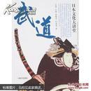 日本文化大讲堂.武道 【上海辞书出版社 2007年5月第一版一次印刷】
