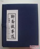 连环画【聊斋故事选】(蓝色函装20册)一版一印