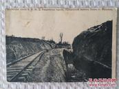 沙俄时期 清末发行 中东铁路 东省铁路 明信片 照片 哈尔滨直辖帽儿山矿区 开采